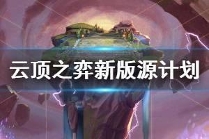 《云顶之弈》新版源计划剑士阵容怎么玩 新版源计划阵容玩法思路