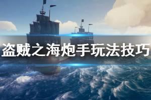 《盗贼之海》炮手怎么玩 炮手玩法技巧介绍