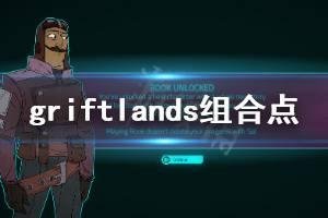 《欺诈之地》组合点有什么用 Griftlands组合点用处介绍
