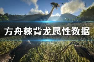 《方舟生存进化》棘背龙好用吗 棘背龙属性数据介绍