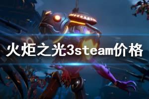 《火炬之光3》steam多少钱 steam版价格介绍