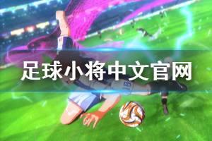 《足球小将新秀崛起》中文官网网址介绍 官网网址是什么?