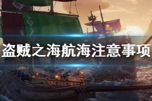 《盗贼之海》航行要注意什么 出海航行注意事项一览