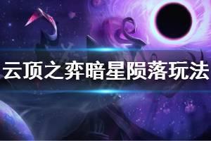 《云顶之弈》暗星陨落阵容怎么玩 暗星陨落阵容玩法介绍