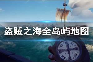 《盗贼之海》岛屿有哪些 全岛屿地图及海域区域划分一览