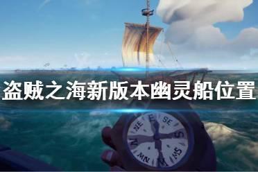 《盗贼之海》新版本幽灵船在哪 新版本幽灵船位置介绍