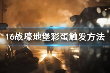 《使命召唤16》第四赛季战壕地堡彩蛋在哪 战壕地堡彩蛋触发方法