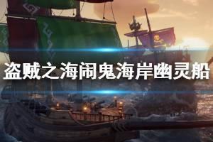 《盗贼之海》闹鬼海岸幽灵船怎么打 闹鬼海岸幽灵船打法介绍