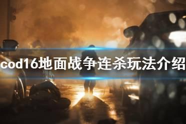 《使命召唤16》地面战争怎么玩 cod16地面战争苟活连杀玩法介绍