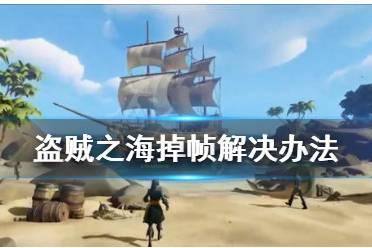 《盗贼之海》掉帧怎么办 掉帧解决办法