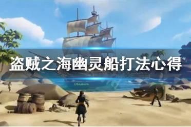 《盗贼之海》遇到幽灵船怎么办 幽灵船打法心得