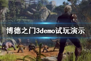 《博德之门3》demo试玩演示视频 游戏怎么样?