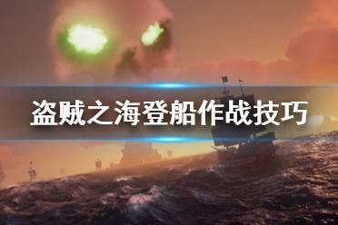 《盗贼之海》怎么登船战斗 登船作战技巧介绍