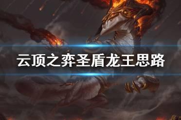 《云顶之弈》圣盾龙王怎么运营 圣盾龙王玩法思路介绍