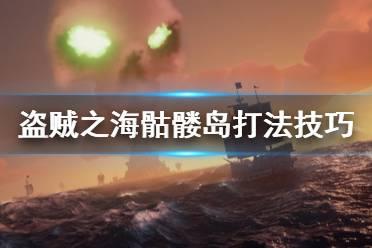 《盗贼之海》骷髅岛怎么过 骷髅岛过关打法技巧分享