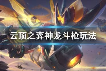 《云顶之弈》神龙斗枪怎么玩 神龙斗枪玩法介绍