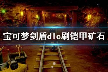 《宝可梦剑盾》铠之孤岛怎么刷铠甲矿石 dlc铠甲矿石刷法介绍