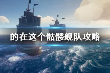 《盗贼之海》骷髅舰队怎么打 骷髅舰队打法攻略介绍