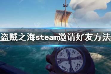 《盗贼之海》steam怎么邀请好友 steam邀请好友方法介绍