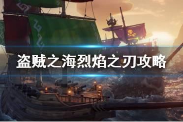《盗贼之海》烈焰之刃怎么打 烈焰之刃任务攻略介绍
