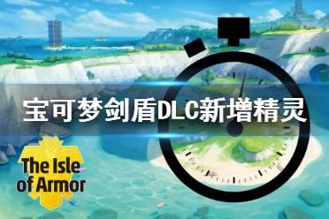 《宝可梦剑盾》DLC新增精灵闪光形态展示 dlc新增宝可梦有哪些?