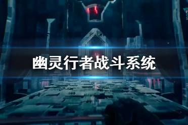 《幽灵行者》战斗系统与新敌人类型试玩视频 战斗系统怎么样?