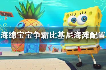 《海绵宝宝争霸比基尼海滩》配置要求高吗?配置要求介绍