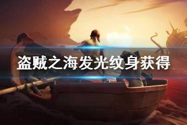 《盗贼之海》发光的船怎么获得?发光纹身与发光的船免费获得方法