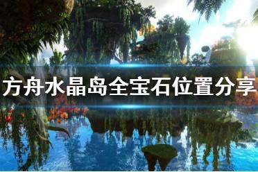 《方舟生存进化》水晶岛蓝宝石在哪 水晶岛全宝石位置分享