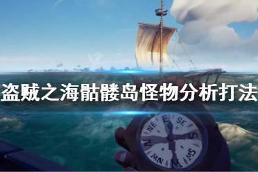 《盗贼之海》怎么打骷髅岛 骷髅岛怪物分析打法攻略