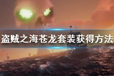 《盗贼之海》苍龙套装怎么解锁 苍龙套装获锝方法攻略