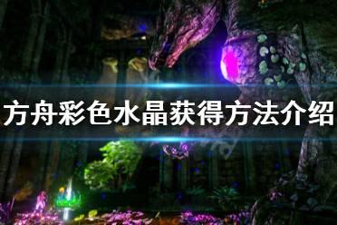 《方舟生存进化》彩色水晶怎么获得 彩色水晶获得方法介绍