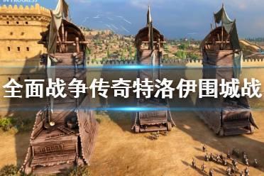 《全面战争传奇特洛伊》围城战演示视频 攻城方法有哪些?