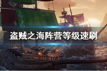 《盗贼之海》阵营等级怎么刷 贸易阵营等级速刷方法分享