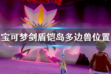 《宝可梦剑盾》铠岛D多边兽怎么获得?铠岛多边兽位置介绍