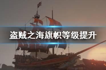 《盗贼之海》怎么升级旗帜 旗帜升级方法介绍