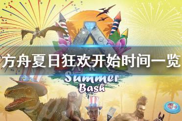 《方舟生存进化》夏日狂欢什么时候开启 夏日狂欢开始时间一览