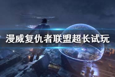 《漫威复仇者联盟》超长试玩演示视频分享 任务剧情演示视频
