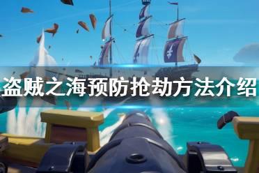《盗贼之海》怎么预防抢劫 预防抢劫方法介绍