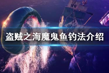 《盗贼之海》魔鬼鱼钓法介绍 魔鬼鱼怎么钓