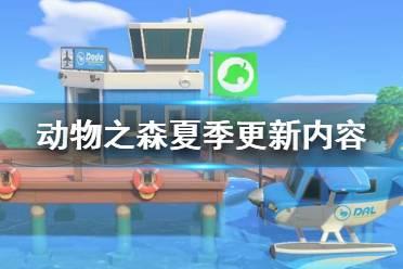 《集合啦动物森友会》夏季更新有什么内容 夏季更新内容一览