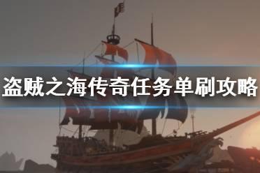 《盗贼之海》传奇主线怎么做 传奇主线单刷攻略