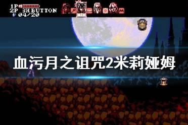 《血污月之诅咒2》米莉娅姆武器是什么?米莉娅姆技能资料介绍