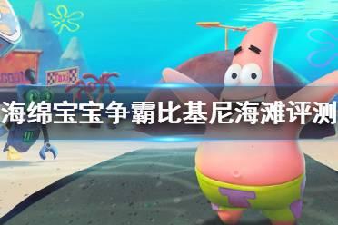 《海绵宝宝争霸比基尼海滩》值得买吗?游戏评测心得分享