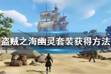 《盗贼之海》幽灵套装怎么获得 幽灵套装获得方法介绍