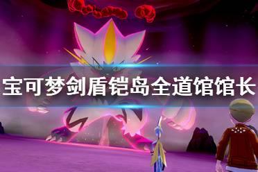 《宝可梦剑盾》铠岛全道馆馆长位置分享 铠岛全道馆馆长在哪?