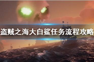 《盗贼之海》大白鲨怎么打 大白鲨任务流程攻略