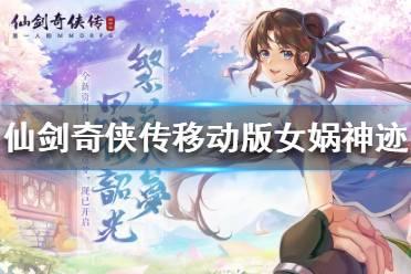 《仙剑奇侠传移动版》女娲神迹怎么玩 女娲神迹玩法攻略