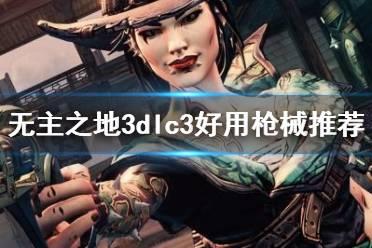 《无主之地3》dlc3好用枪械推荐 浴血镖客武器选什么好?