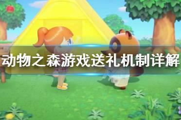 《集合啦动物森友会》游戏送礼机制是什么 游戏送礼机制详解